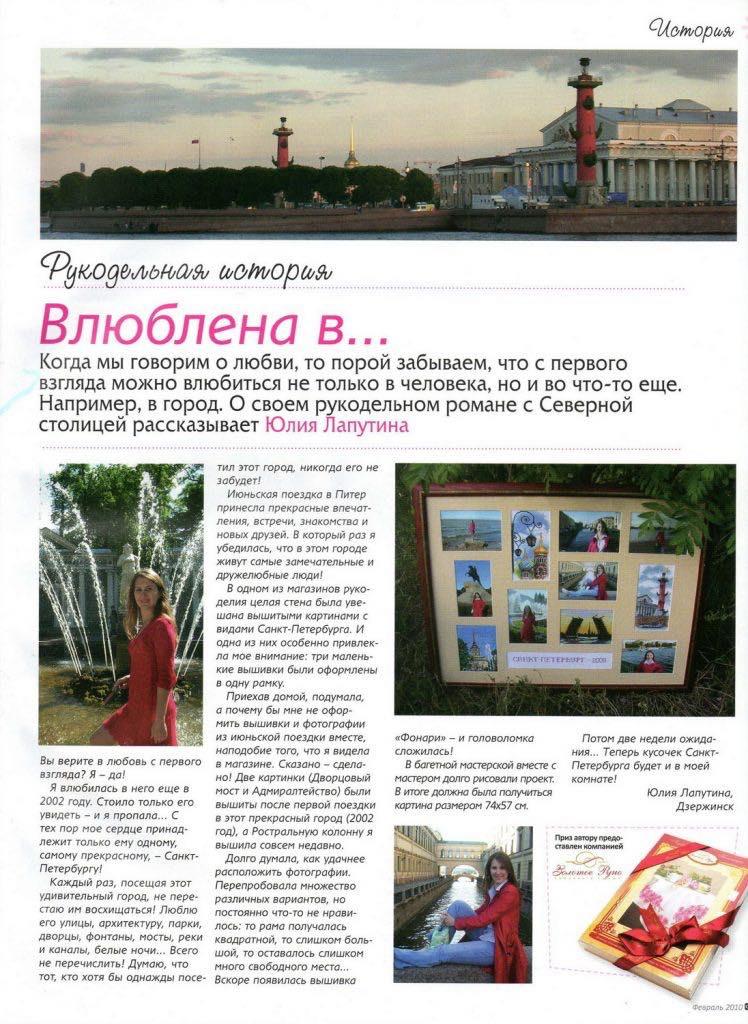 """Влюблена в... Публикация в журнале """"Формула рукоделия"""" (№2, 2010)"""
