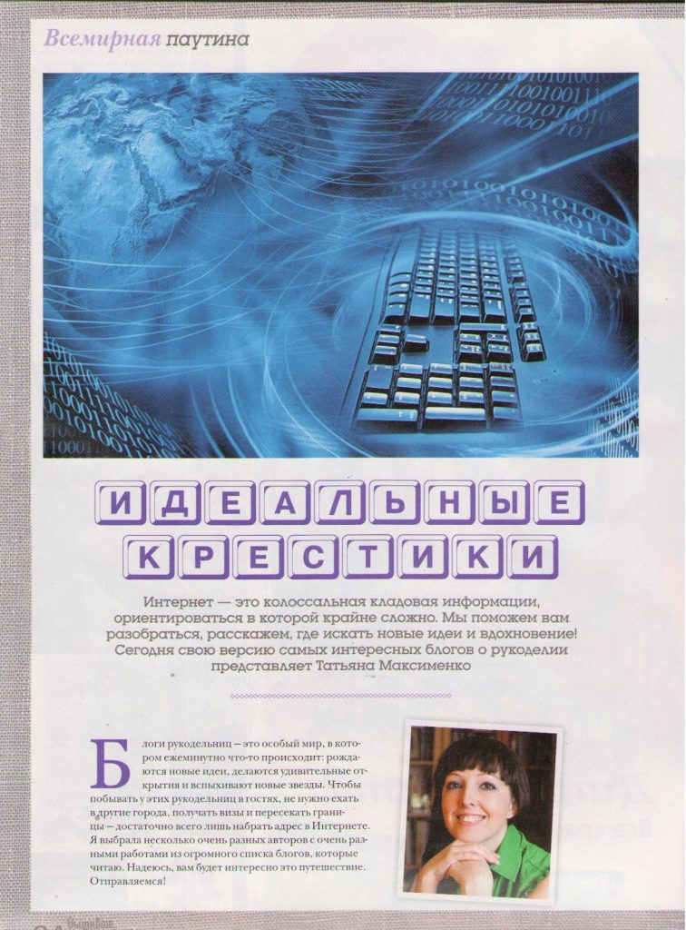"""Журнал """"Вышиваю крестиком"""" № 9 (97), 2012"""