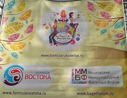 «Формула рукоделия» в холодной Москве