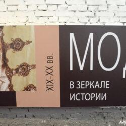 Мода в зеркале истории. XIX – XX вв.