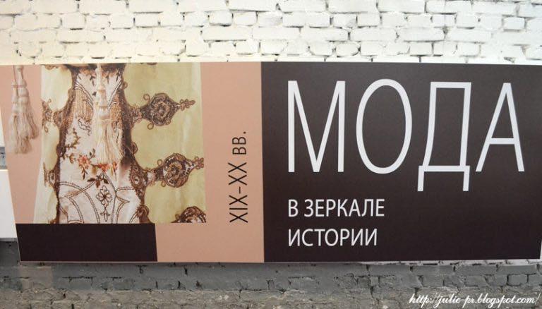 Мода в зеркале истории. XIX — XX вв.