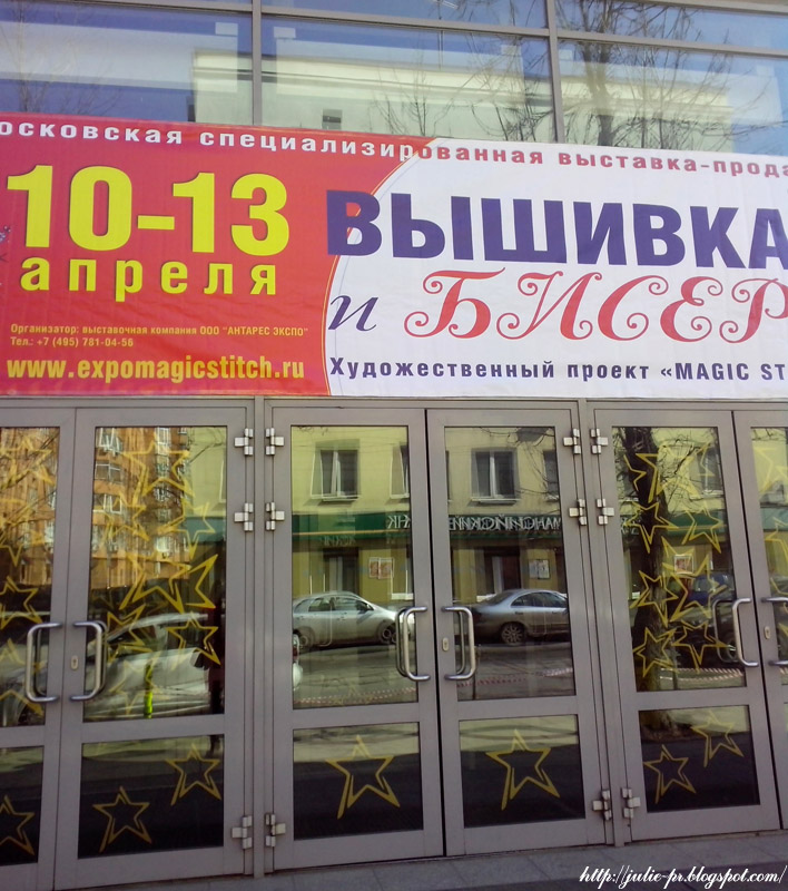Magic Stitch, Александр Васильев и приятная компания