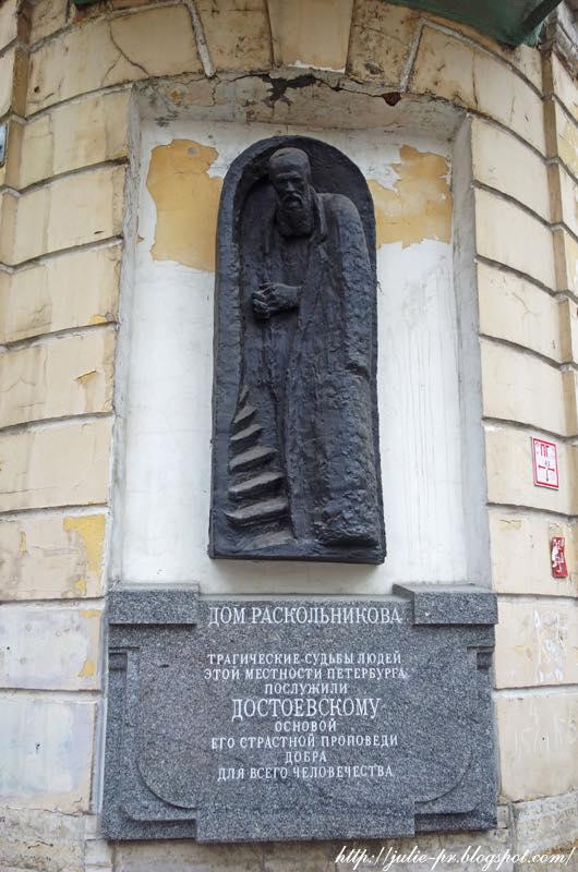 Санкт-Петербург, ноябрь, Петербург Достоевского, дом Раскольникова