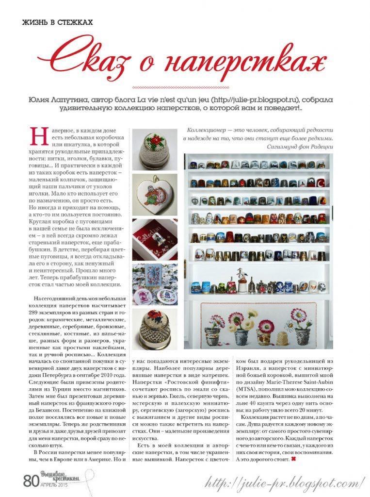 """журнал """"Вышиваю крестиком"""", апрель 2015, вышивка крестом, наперстки"""