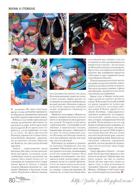 """журнал """"Вышиваю крестиком"""" №6 июнь 2015, Непал, Nepal, handmade, рукоделие"""