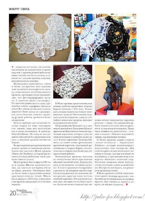 """журнал """"Вышиваю крестиком"""" №8 (135) август 2015, Бурано, Италия, буранское кружево"""