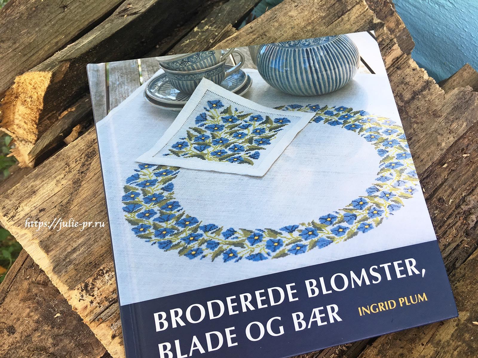 Датская книга по вышивке крестом Broderede blomster, blade og bær / Вышитые цветы, листья и ягоды Ingrid Plum