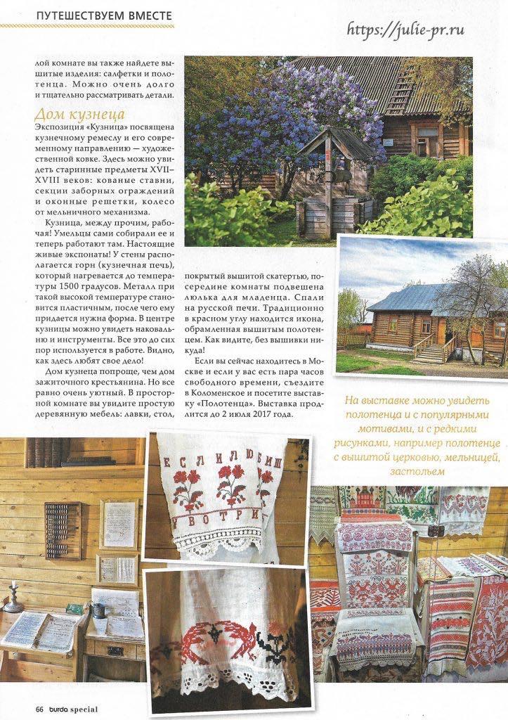 Выставка Полотенце вышито на счастье, Москва, Коломенское, журнал Burda. Вышивка крестиком, спецвыпуск Июнь 2017