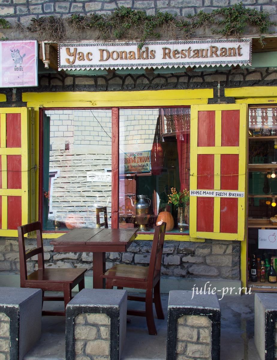 Непал, Трек вокруг Аннапурны, Кагбени, ресторан Як-Дональдс (Yac Donalds)