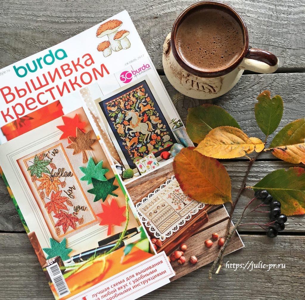 Журнал Burda. Вышивка крестиком, октябрь 2017