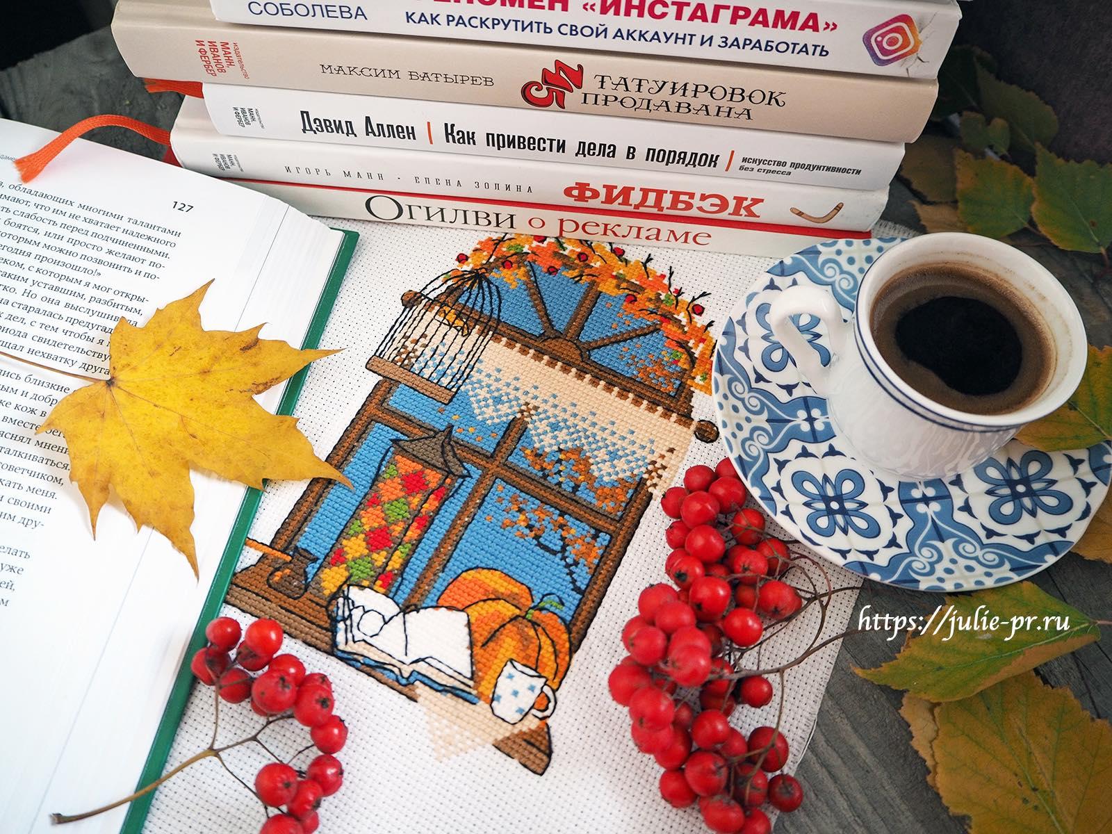Риолис 1593 Осеннее окошко, вышивка крестом