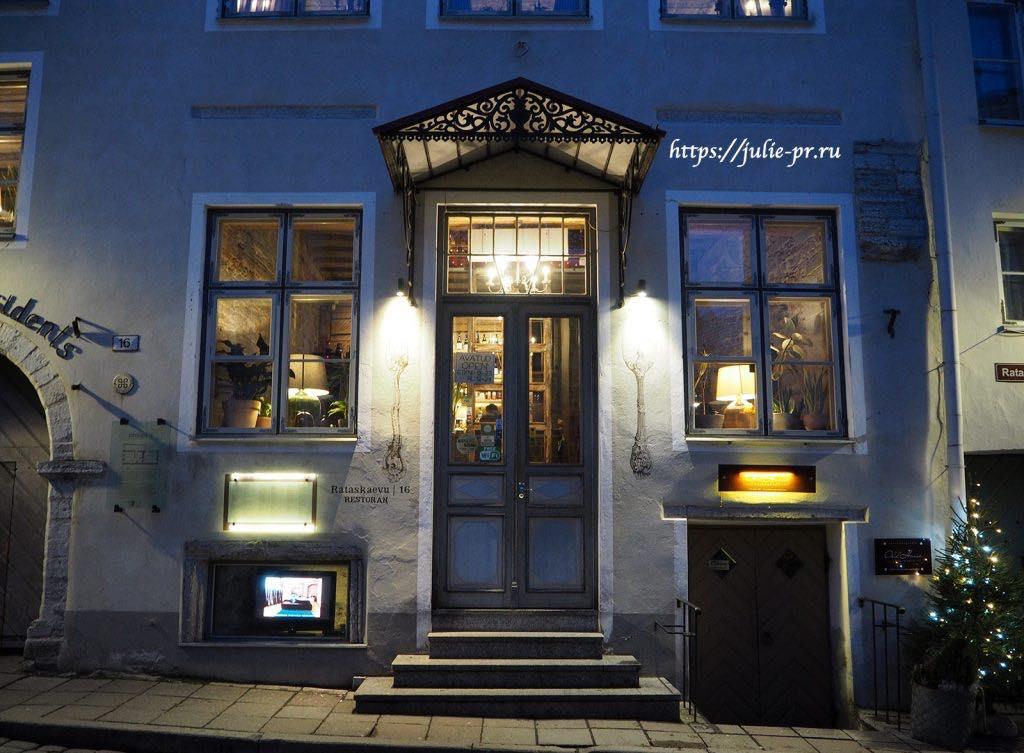 Таллин, улица Rataskaevu 16, ресторан
