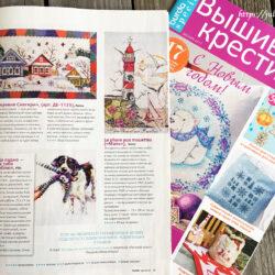 О сотрудничестве с журналом «Burda. Вышивка крестиком»