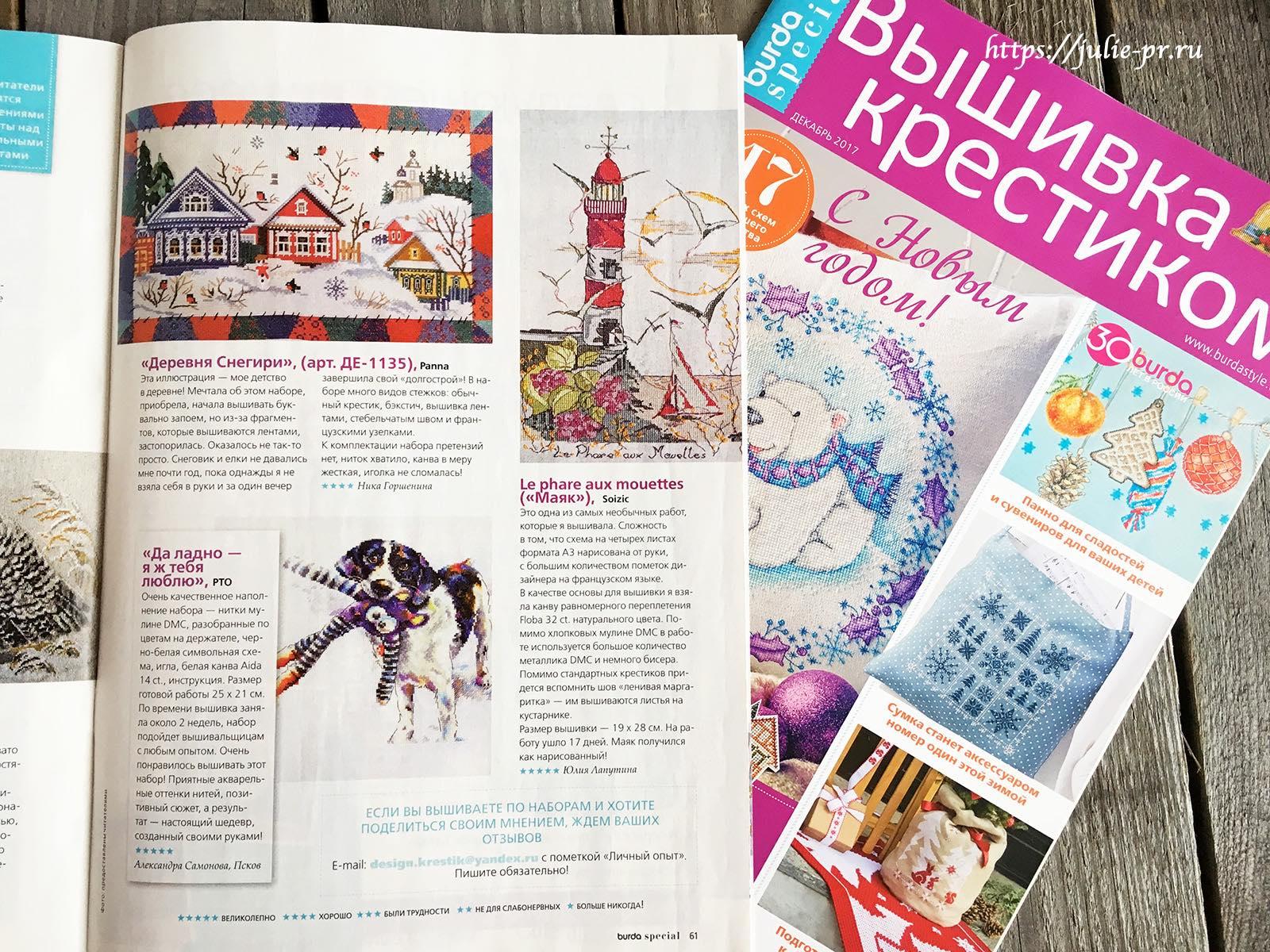 Журнал Burda. Вышивка крестиком, декабрь 2017