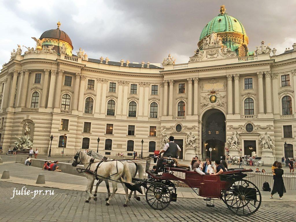 Вена, Хофбург, Австрия