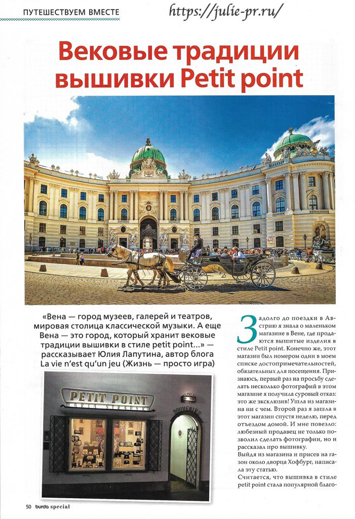 Журнал Burda. Вышивка крестиком, октябрь 2017, вышивка petit point, Юлия Лапутина