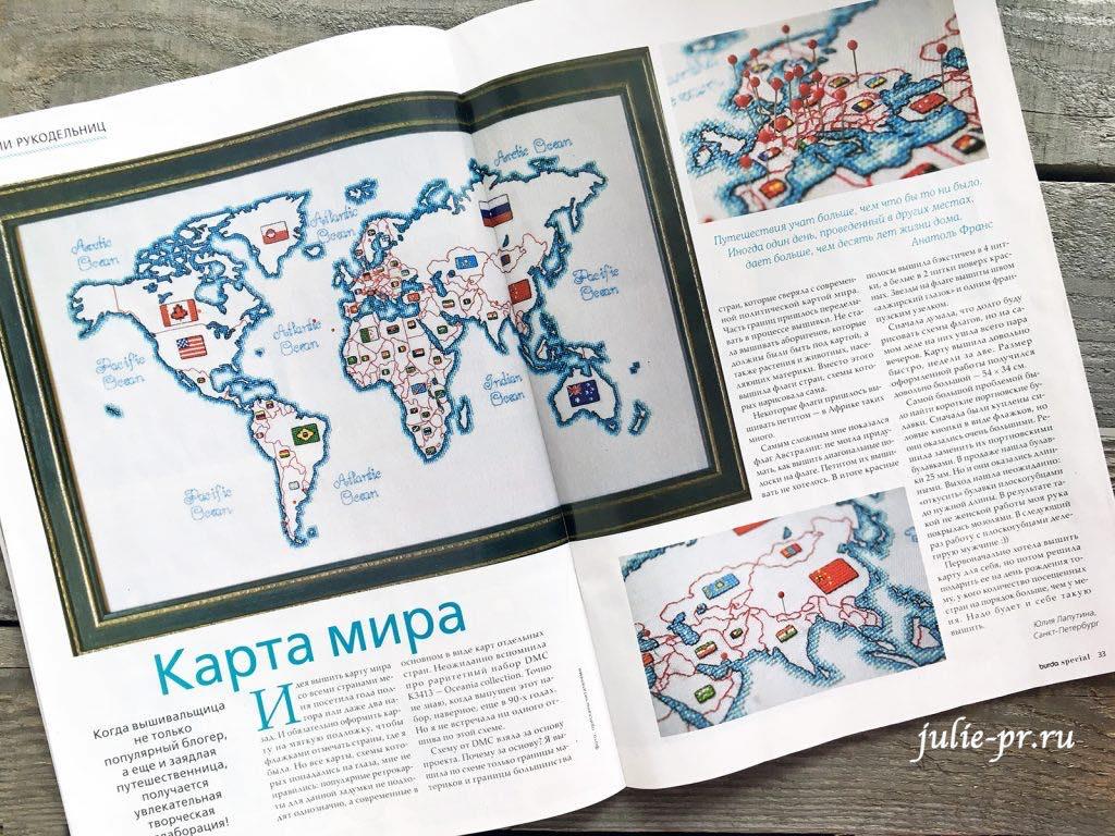 Юлия Лапутина, публикация в журнале Burda. Вышивка крестиком (февраль 2018), вышитая карта мира DMC K3413 Oceania collection