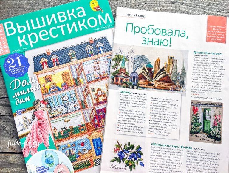 Новые публикации в журнале Burda. Вышивка крестиком
