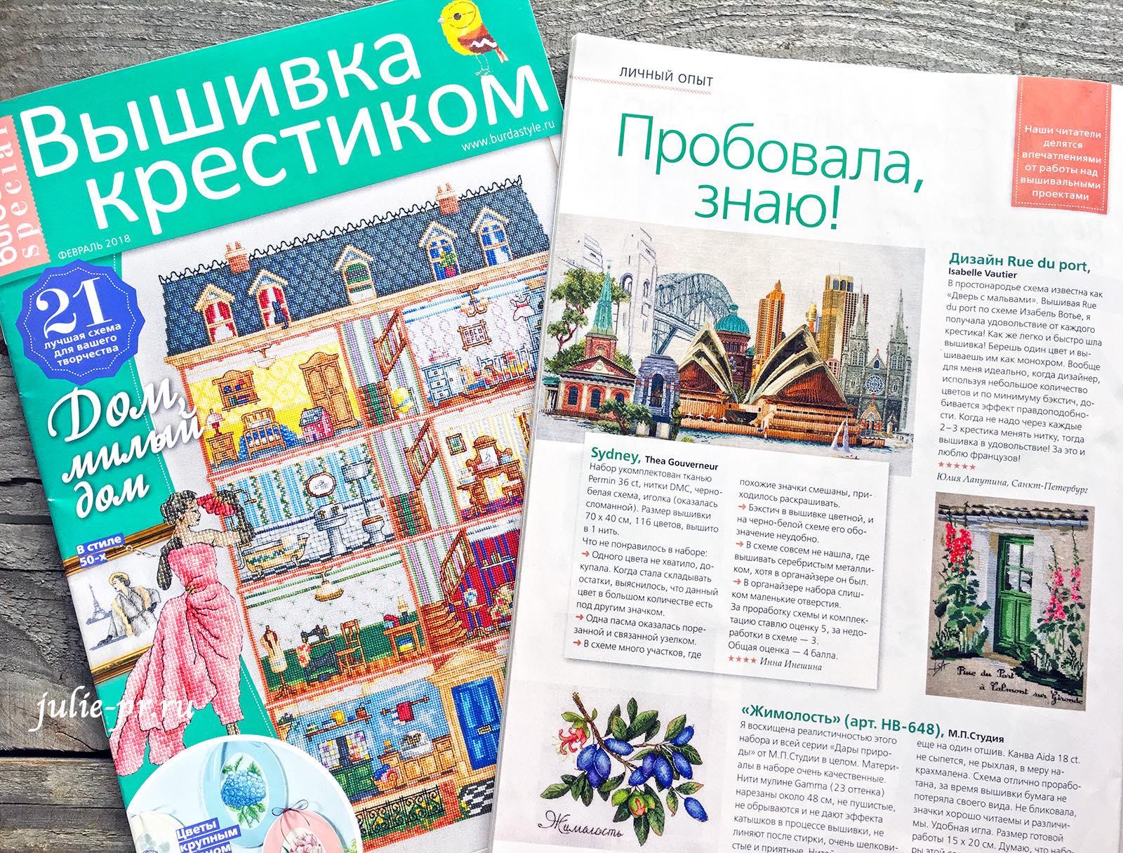 Юлия Лапутина, публикация в журнале Burda. Вышивка крестиком (февраль 2018), Isabelle Vautier Rue Du Port