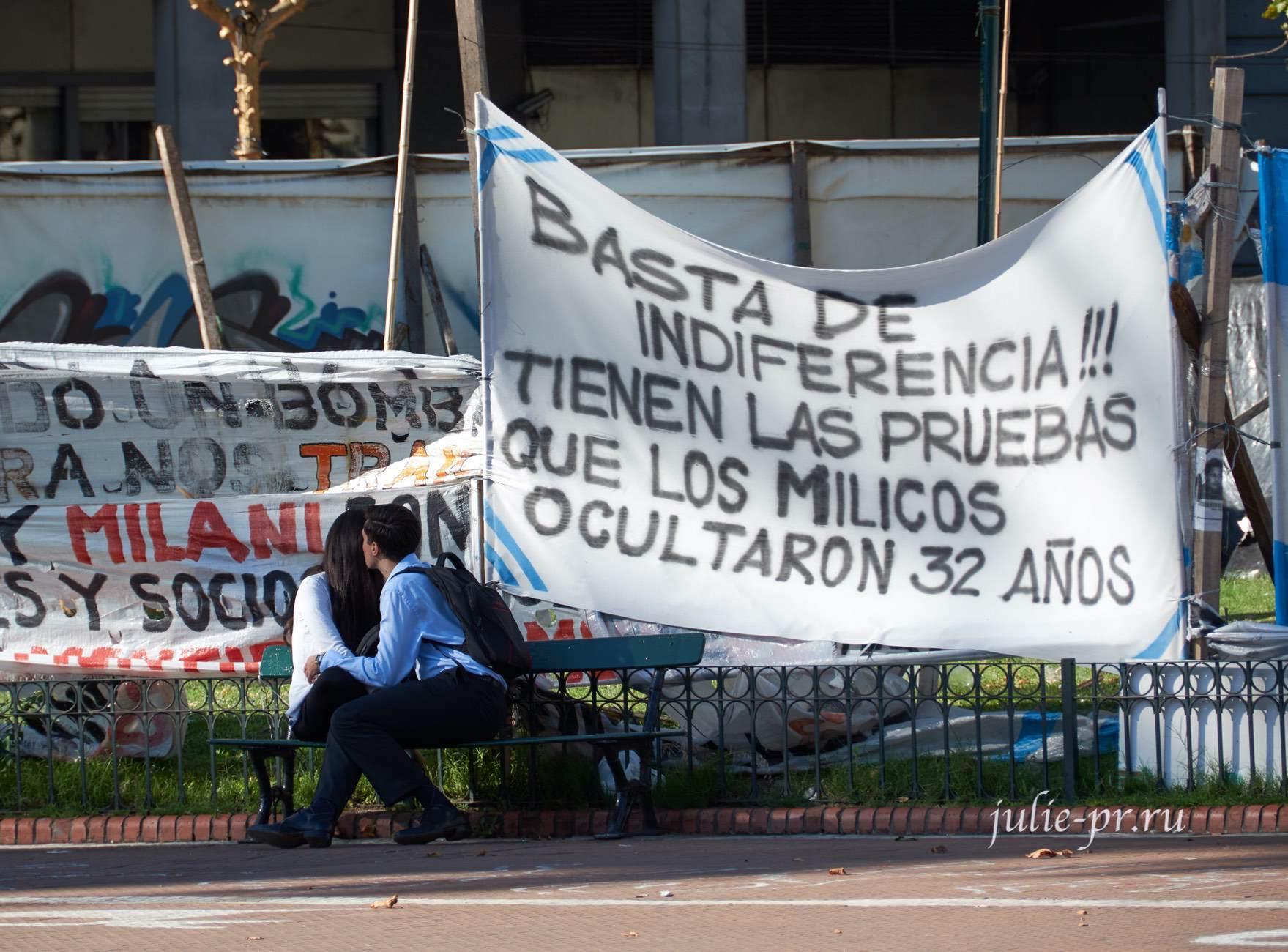 Аргентина, Буэнос-Айрес, Протест