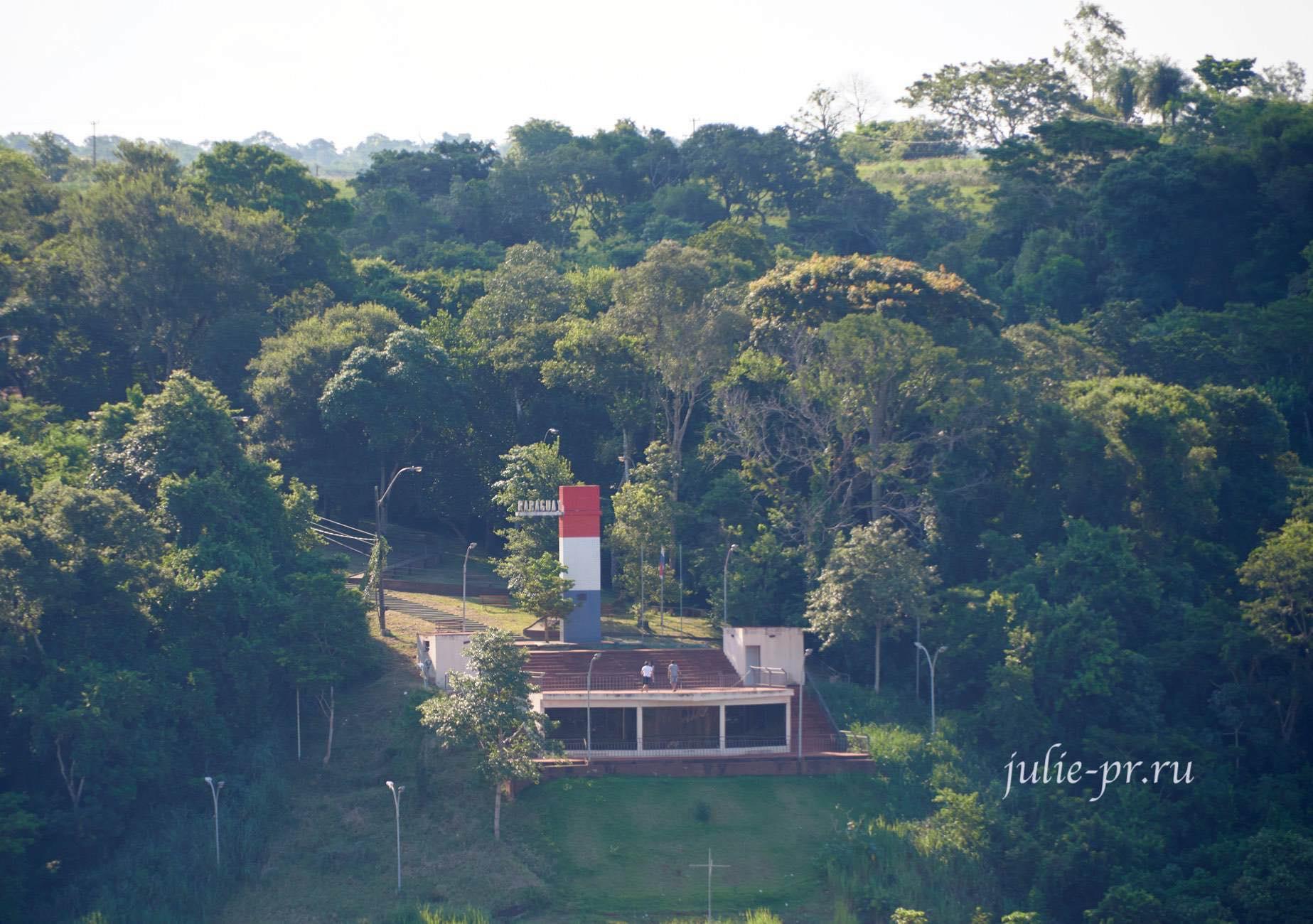 Парагвай, Игуасу, Три границы