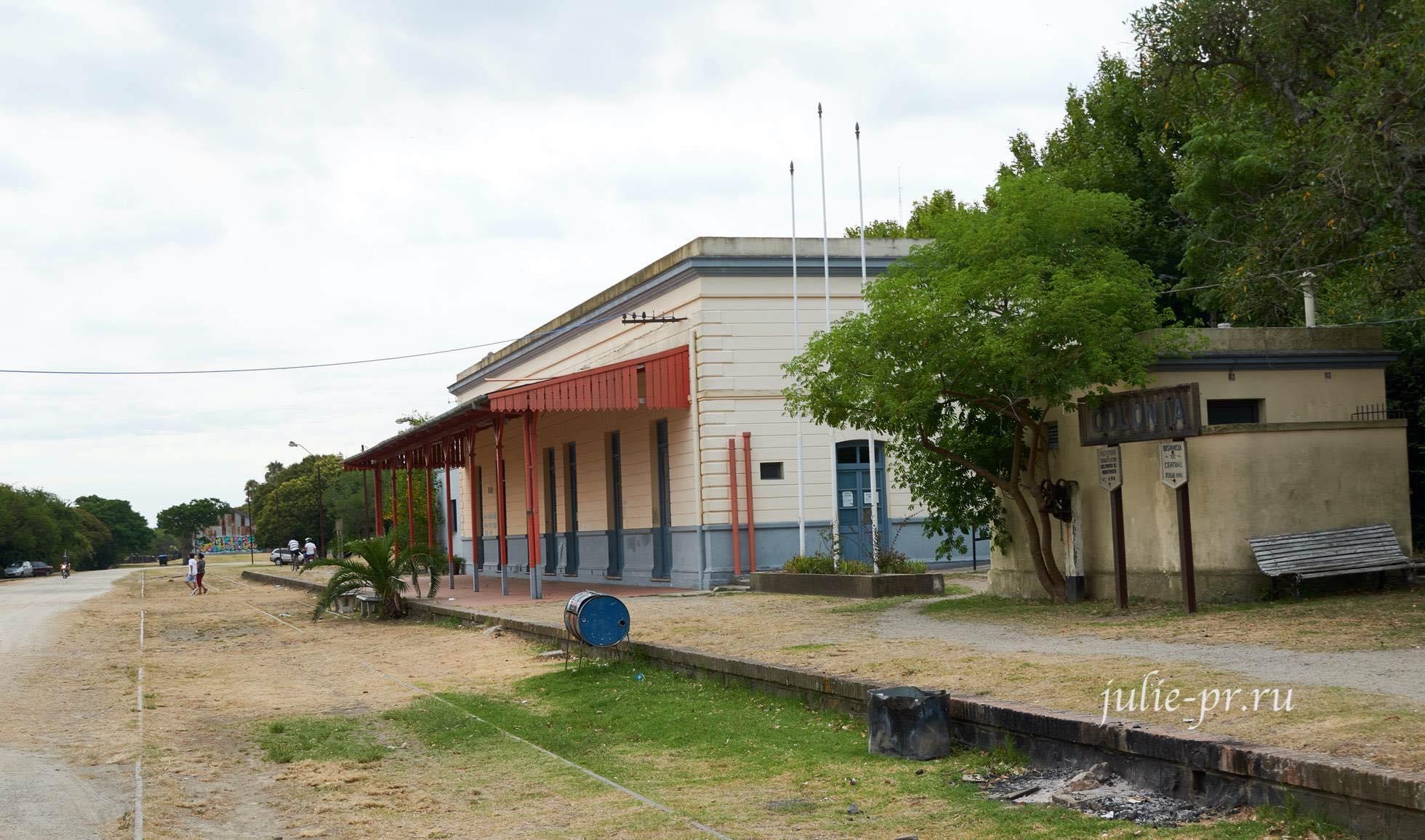 Уругвай, Колония-дель-Сакраменто, Бывшая железнодорожная станция