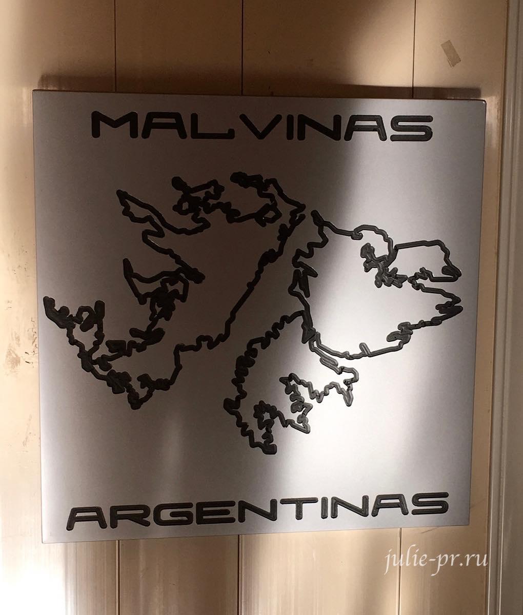 Аргентина, Патагония, граница, плакат с Мальвинскими островами