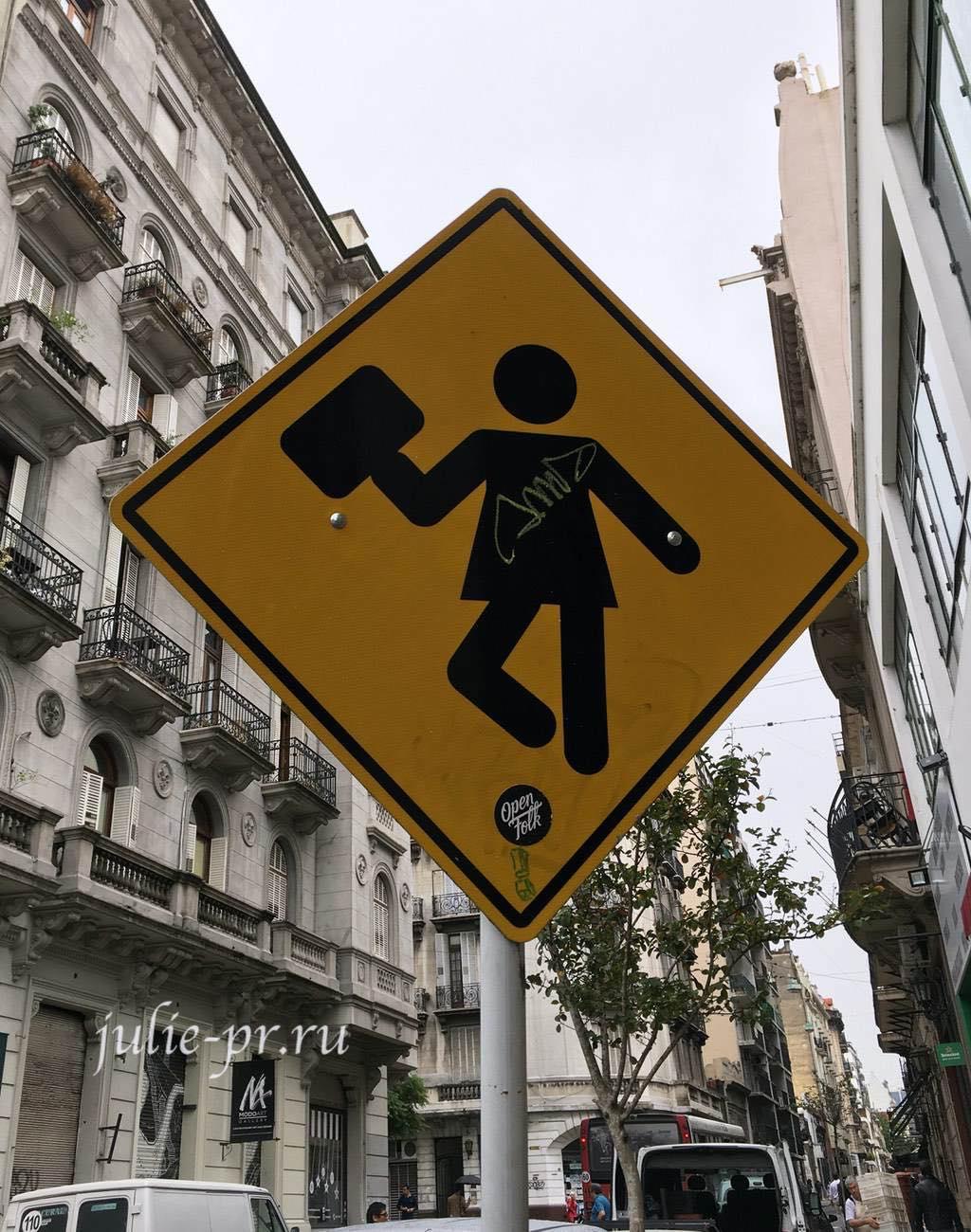 Аргентина, Буэнос-Айрес, Дорожный знак