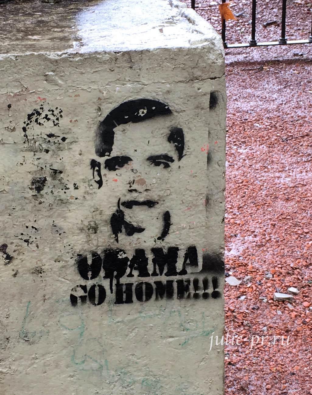 Аргентина, Буэнос-Айрес, Граффити, Обама