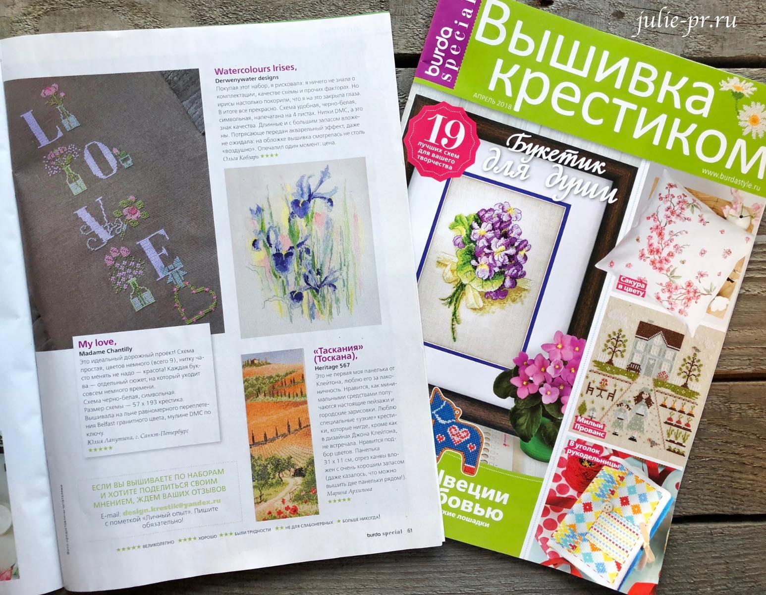 Журнал Burda. Вышивка крестиком апрель 2018, вышивка крестом, Юлия Лапутина
