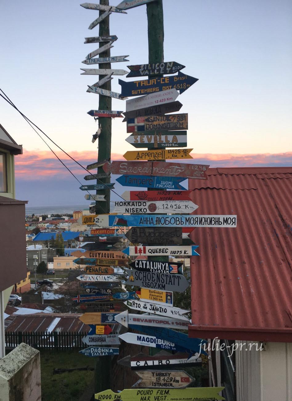 Чили, Патагония, Пунта-Аренас, Столб-указатель