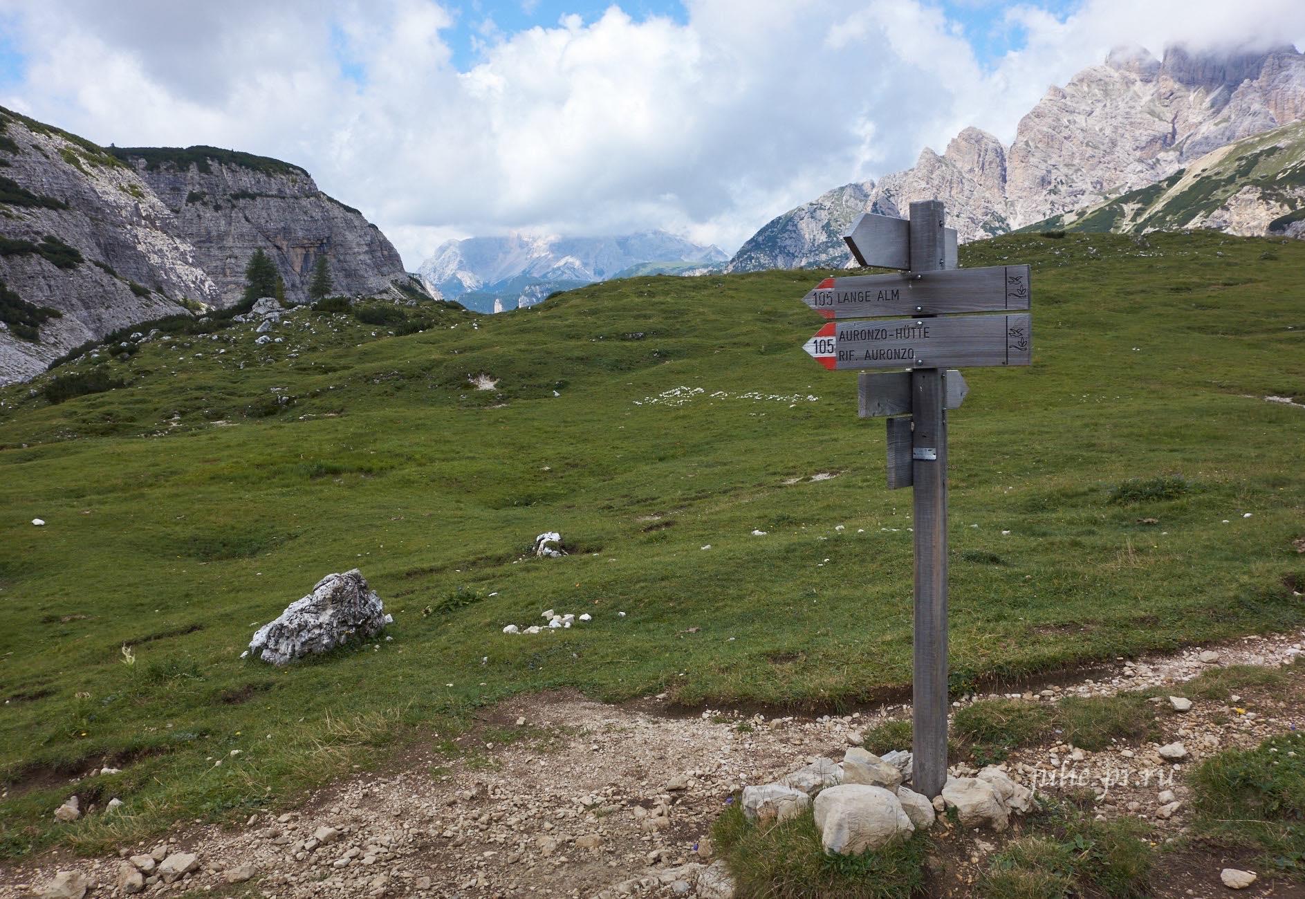 Италия, Альпы, Доломиты, указатели на тропе