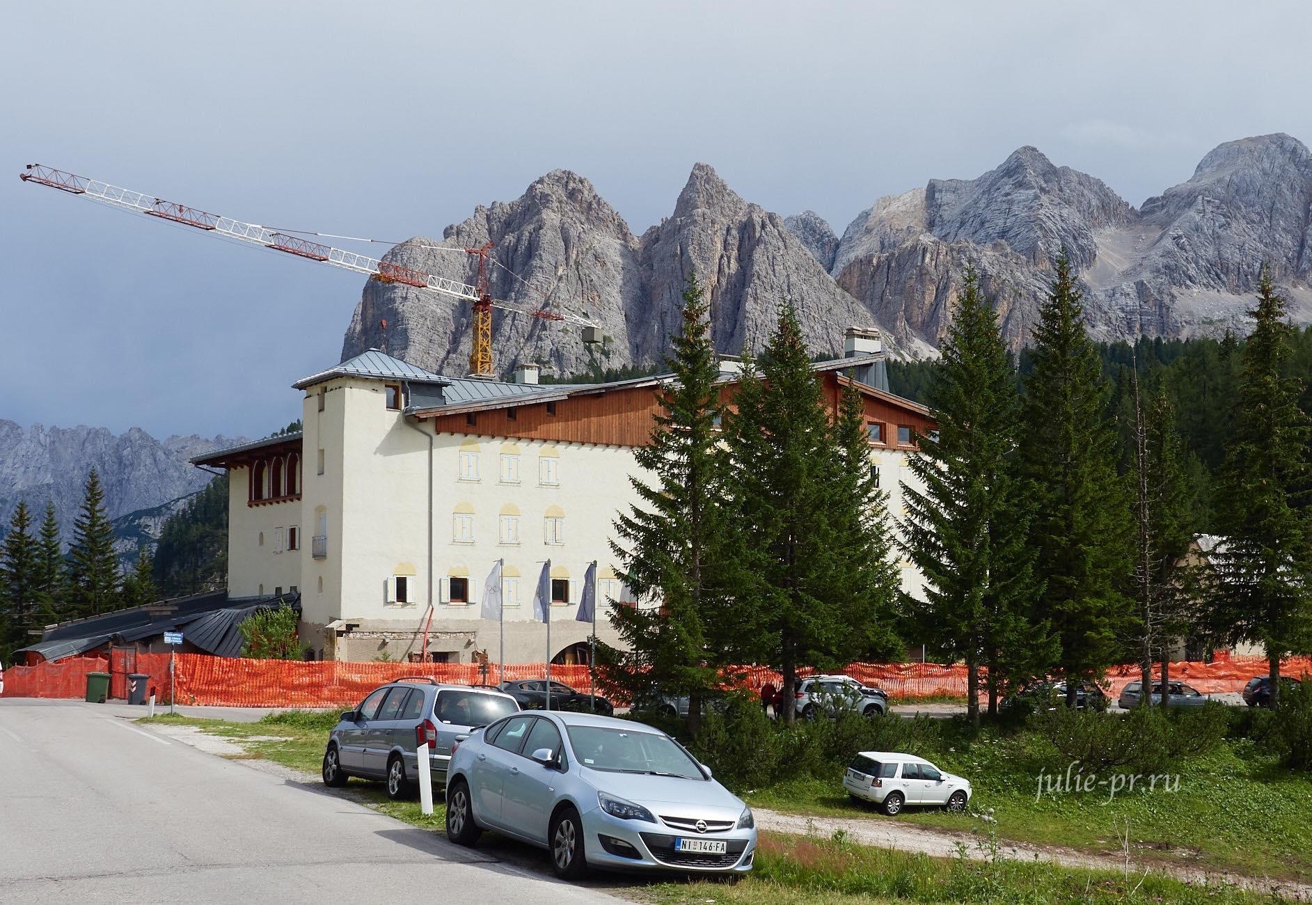 Италия, Альпы, Доломиты, перевал Tre Croci
