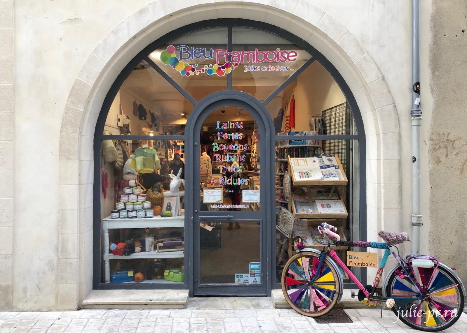 La Rochelle, mercerie Blue Framboise, рукодельный магазин в Ла-Рошель