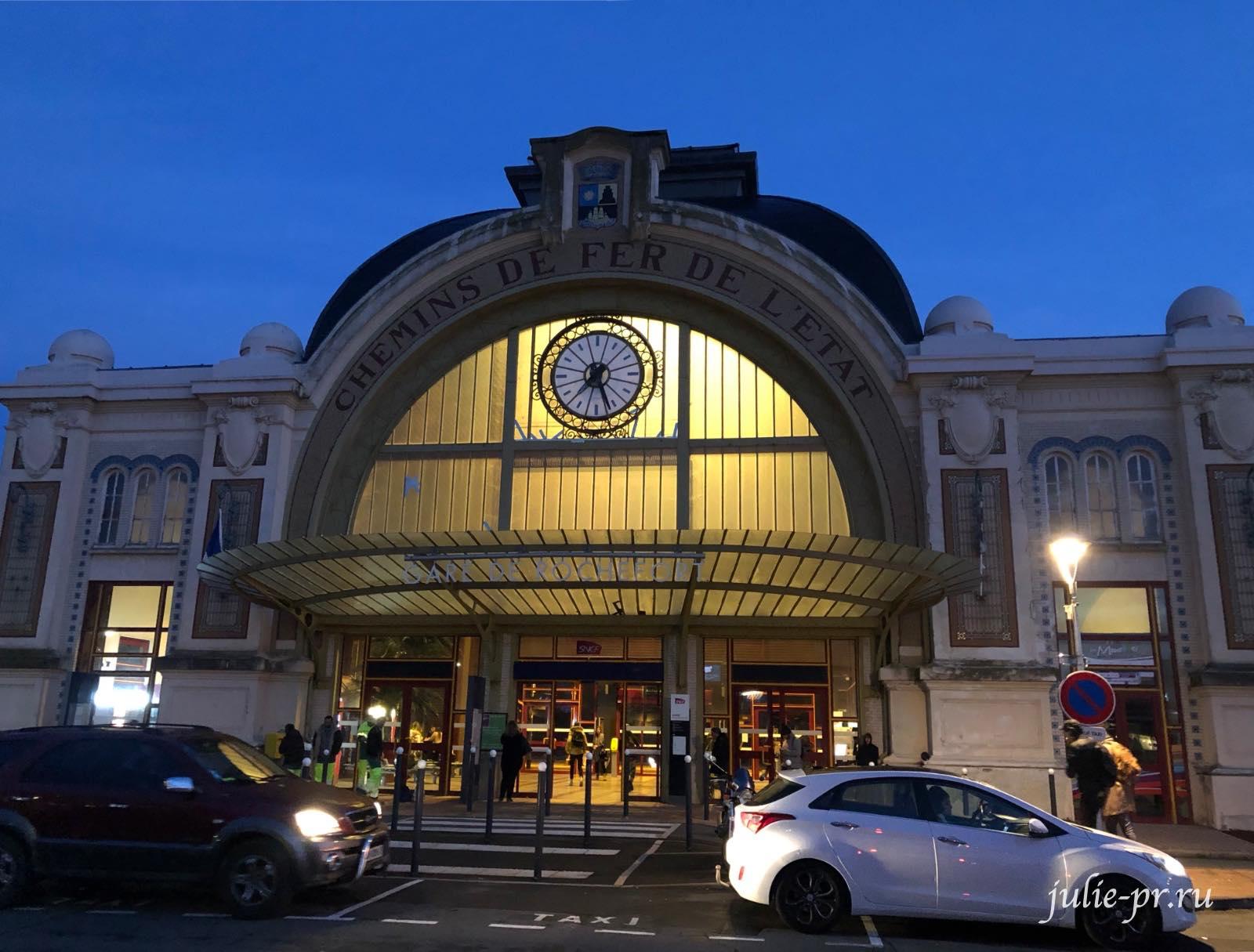Рошфор, Франция, железнодорожный вокзал