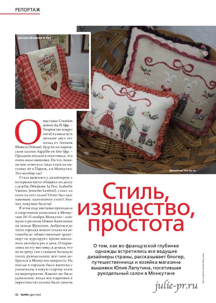 Французская вышивка. Журнал Burda. Вышивка крестиком» (декабрь 2018), Юлия Лапутина
