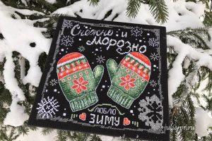 Вышивка крестом по набору Марья Искусница - 01.001.14 Снежно и морозно, варежки,