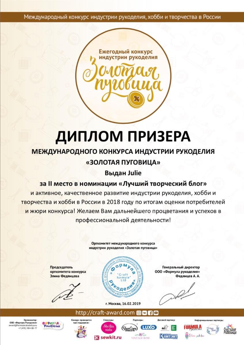 Диплом Золотая пуговица, лучший блог, Юлия Лапутина
