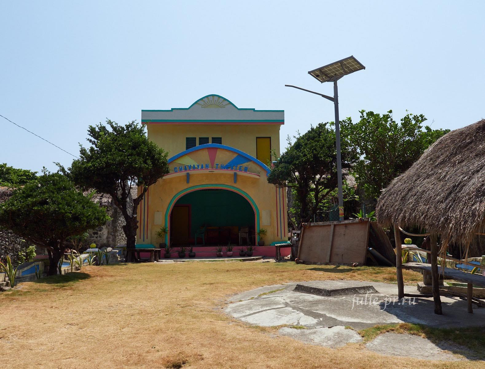 Филиппины, острова Батанес, театр