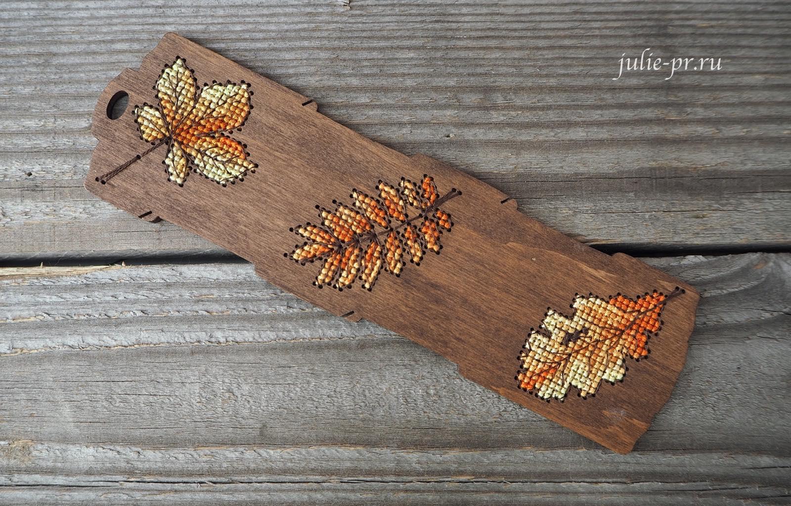 деревянная бобинка Евгении Колесниковой, вышивка крестом по дереву, осенние листья, осень