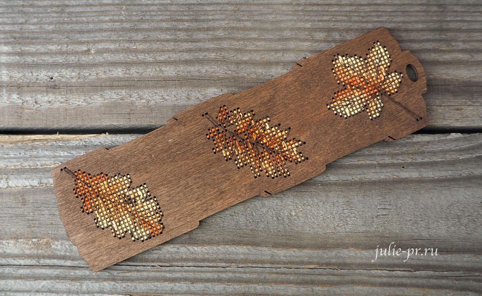 идеальная изнанка, деревянная бобинка Евгении Колесниковой, вышивка крестом по дереву, осенние листья, осень
