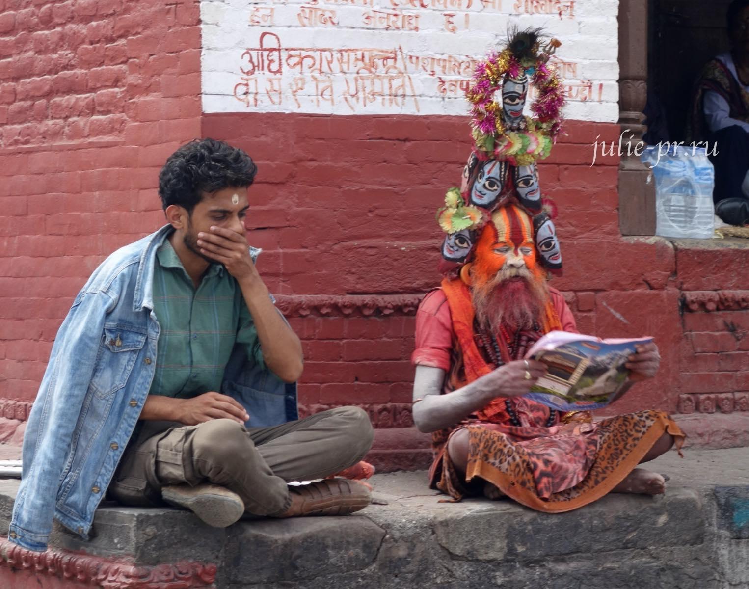 Катманду, Пашупатинатх, садху