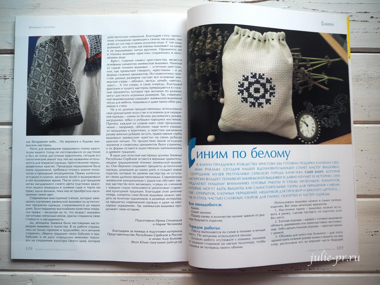Православный женский журнал Славянка (январь — февраль 2019 года), Змияньская вышивка, Юлия Лапутина