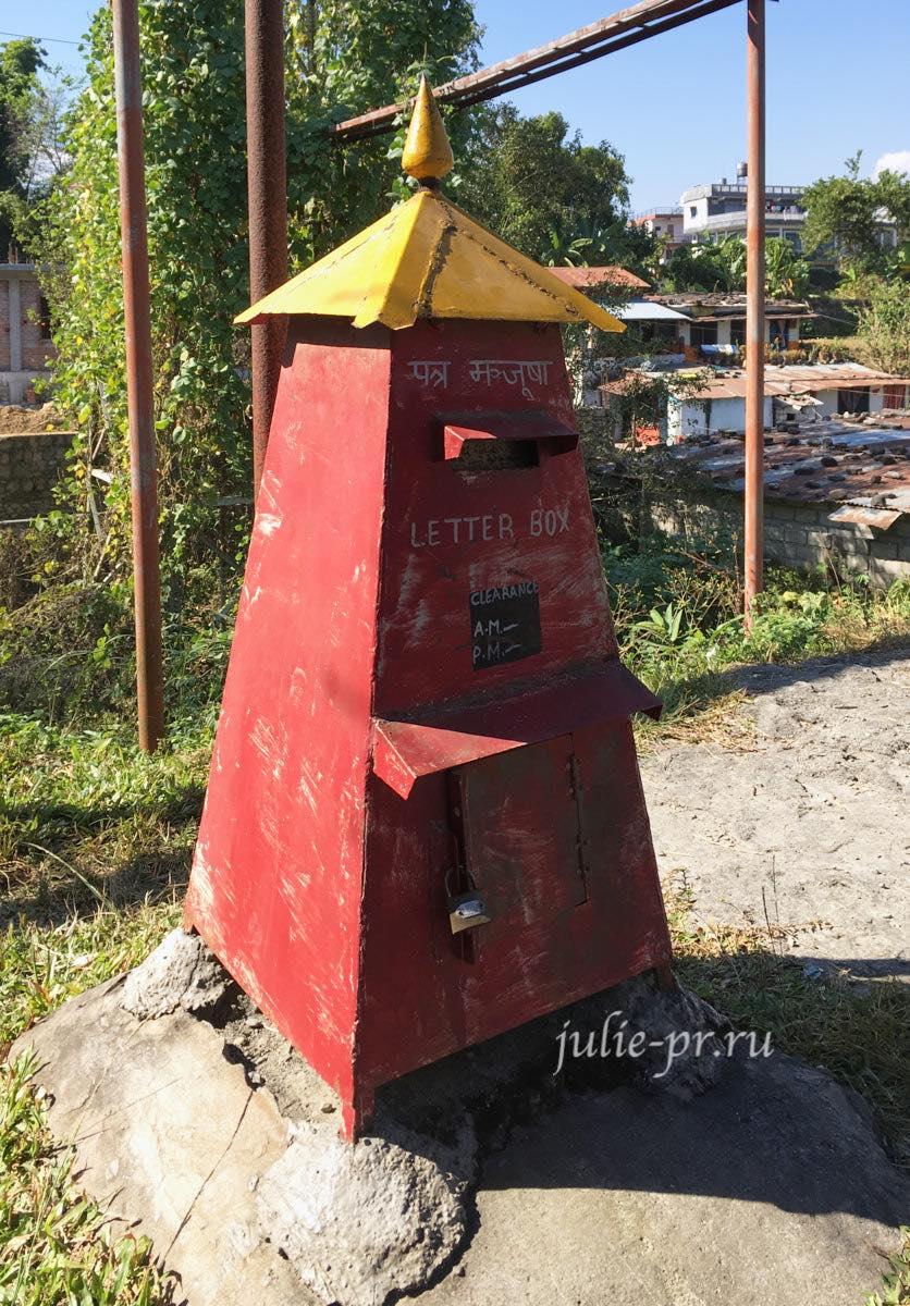 Непал, Покхара, Почтовый ящик