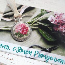 Вышитый кулон с розовой гортензией