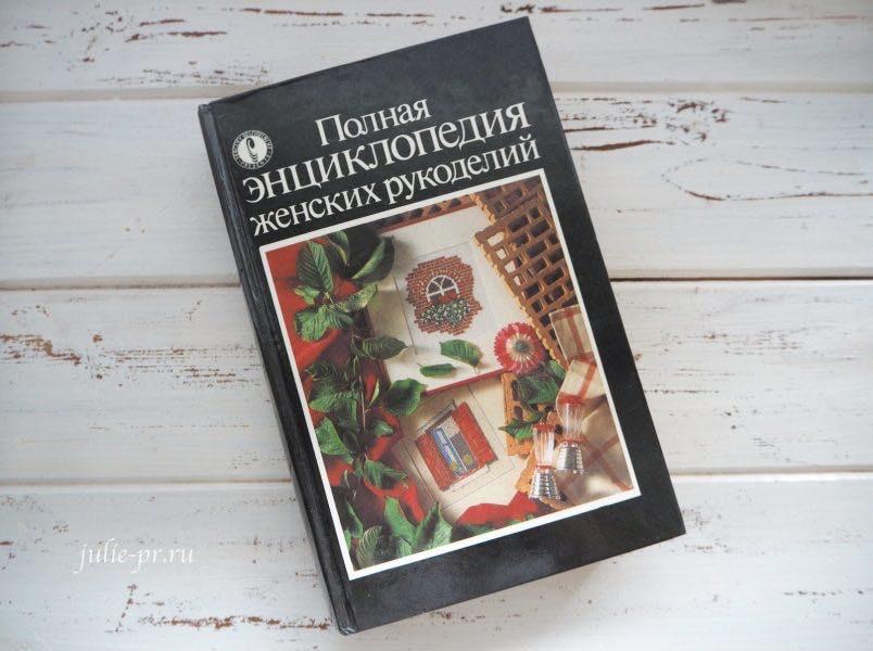 Тереза де Дилмон, Полная энциклопедия женский рукоделий, книга