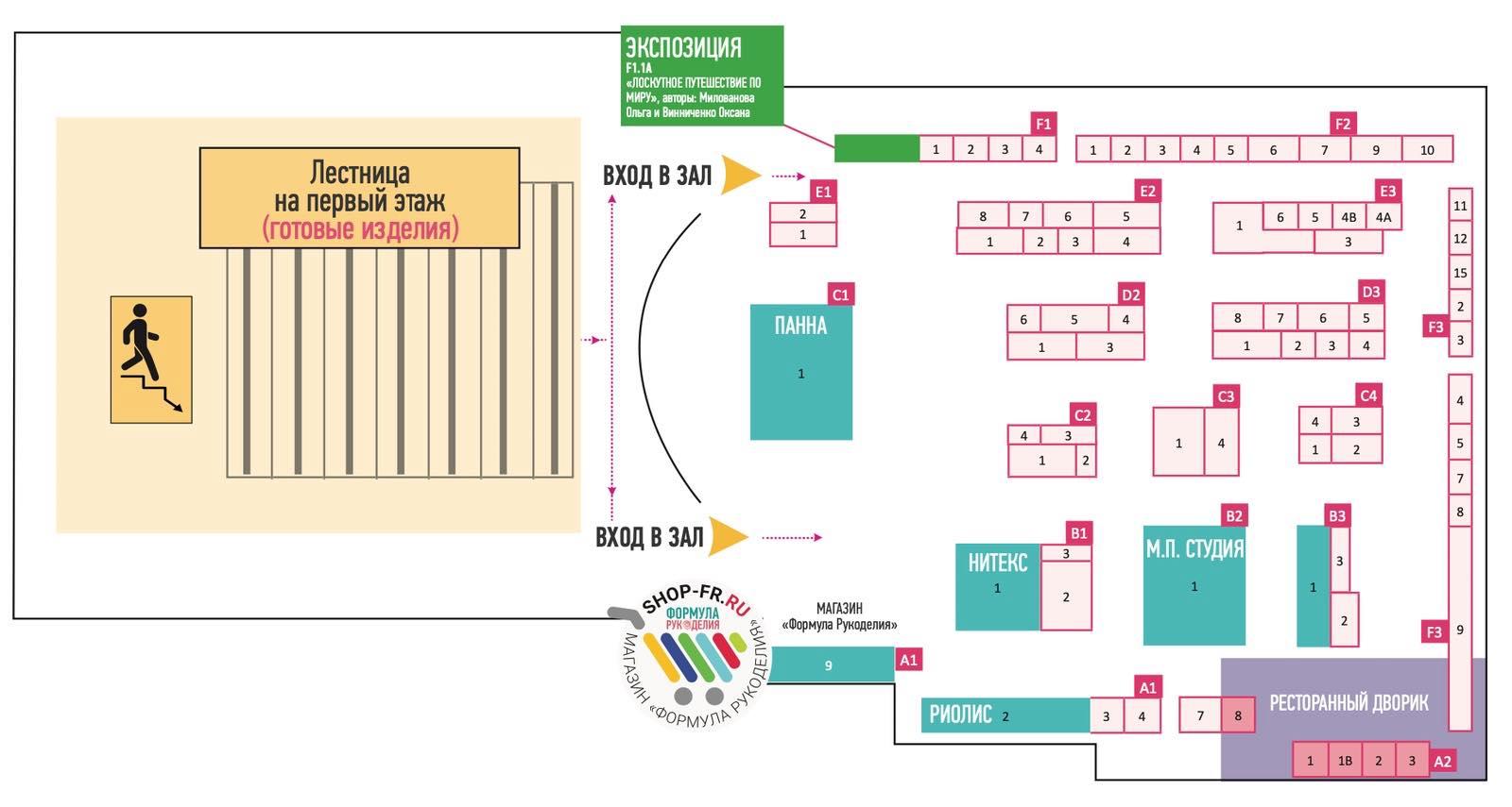 Формула рукоделия, осень 2020, план выставки