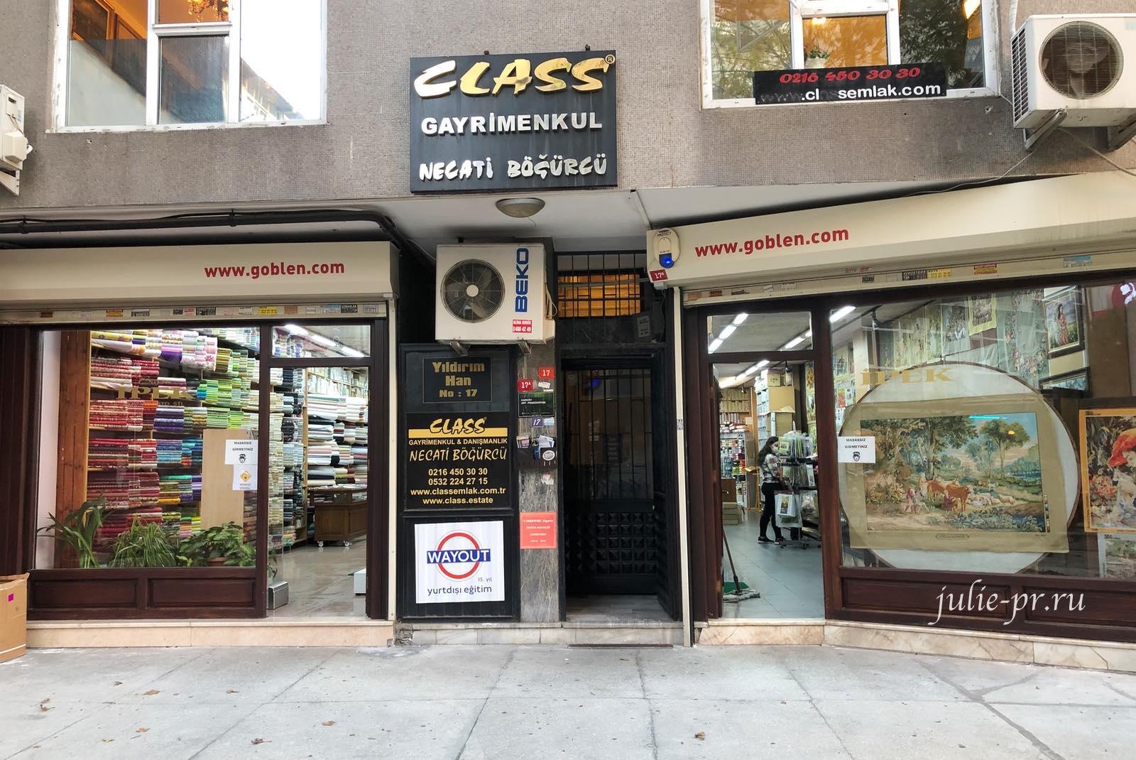 Стамбул, вышивка крестом, рукодельный магазин, Goblen com