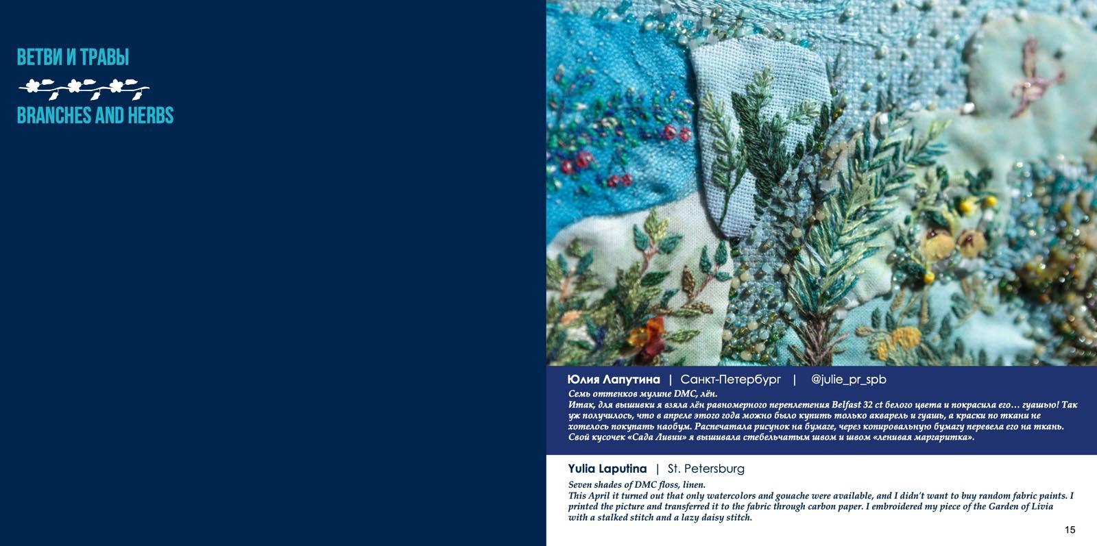 Каталог Сад Ливии, вышивка, Екатерина Мороз, выставка