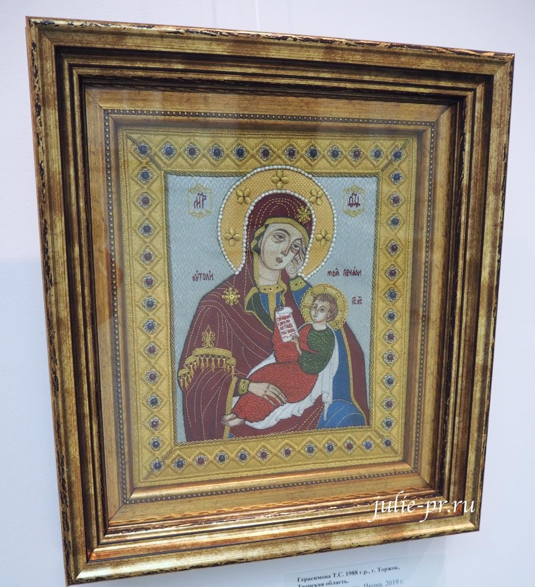 Всероссийская выставка вышивки, вышивка, икона Утоли мои печали, золотное шитьё
